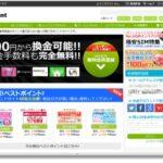 i2iポイント(i2iPoint)の口コミ&危険性評価!換金のたびに50円得し続ける!