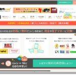 お財布.comの評判&詳細!アプリダウンロードで毎日コインをゲット!