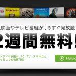 hulu(フールー)で2週間無料で楽しめる上に、期間限定で5万円を手に入れるチャンス!