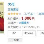 電子書籍ストア「honto」でワンコインで芥川賞「火花」が読める裏技