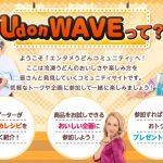 うどん好きな方必見!「Udon WAVE」に投稿するだけで最高3,518円に当たるチャンス!
