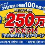 今なら最大55万Pチャンス!ポトラ史上最大のプレゼントキャンペーンを開催!