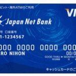 ジャパンネット銀行の評判!お得に口座開設する裏技とは?