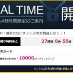 ハピタスの「スペシャルセール」!楽天カードの新規発行で1万円をゲット!