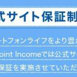 「ポイントインカム」に新しく出来た「公式サイト保証制度」!さらに安心でお小遣い稼ぎ!