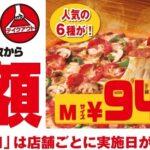 ピザハットを半額で楽しめる!更に最大10%還元の裏技!