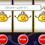ちょびリッチの確実に稼げる無料ゲームスロットゲーム!1ヶ月で最大3000円もゲット?!
