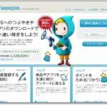 Tweepie(ツイーピー)の詳細&評判