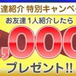 ちょびリッチのお友達紹介特別キャンペーン!友達紹介ごとに1,000円プレゼント!!