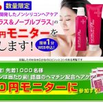 美容研究家がプロデュースした無添加ノンシリコンシャンプーを無料で試し、さらにお小遣いをゲット!