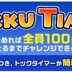 モバトクの無料コンテンツ「Tokku Timer」で毎日確実100ポイントをゲットする裏技!