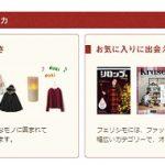 フェリシモ通販で賢くお得なお買い物チャンス!2000円以上の儲ける裏技とは?