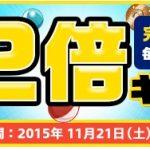 【三日間限定】モッピーガチャ完全無料でハズレなし!ポイント2倍キャンペーン!