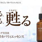 渡辺美奈代さん愛用♪肌が蘇る美容液RERUJU(リルジュ)実質無料で購入、さらに100円稼ぐ裏技!