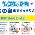 モコモコな泡になる不思議な洗顔料「エテュセ ジェルムース」を実質無料で購入する裏技!