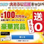 年末大そうじラクラク!さらにリンナイ公式部品販売サイトに無料会員登録だけで100円をゲット!