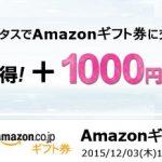 Amazonで買い物するなら今がお得!ハピタスからアマゾンギフト券への交換で3%お得キャンペーン!