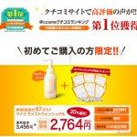 洗わない洗顔料maNara(マナラ)モイストウォッシュゲル!完全実質無料で試す方法がある!【200人限定!】