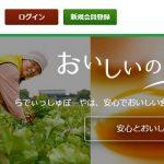 新鮮な有機低農食品を実質無料で購入!さらに5000円以上のお小遣いをゲットする方法!