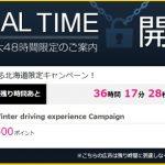 急がなきゃ!ハピタスで「Winter driving experience Campaign」に応募するだけで500円報酬がもらえる!