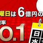BIGで最高6億円のチャンス!Clubtoto(クラブトト)無料登録でさらにお小遣いをゲット!