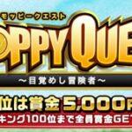 モッピークエスト完全攻略!1位賞金なんと5,000円!