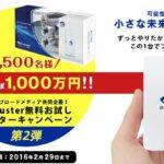 ゲーム好きの方必見!G-cluster無料お試しモニター応募でゲーム機G-clusterをゲット!さらに540円を獲得!