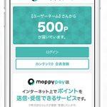 moppy pay(モッピーペイ)の使い方と活用法