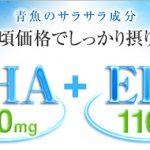 脳を元気にするDHCの『DHA』を実質無料で購入する方法!