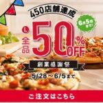 ドミノ・ピザを半額以上で注文できる裏ワザ!