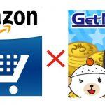 ポイントサイト経由でアマゾンを利用する場合、一番得するサイトは?