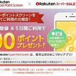 スーパーポイントスクリーン!5秒で無料で簡単にポイントGET!新規登録で500円!【9月7日まで】