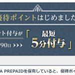 モッピーは最速ポイント付与サイトへ!優待ポイント制度の詳細!