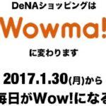 Wowma!(ワウマ)とは?au×DeNA 新ショッピングモール!新規登録だけで500円分をゲット!