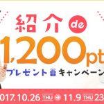 ハピタス新規登録&ポイント交換でもれなく1,000円が貰える!【11/9まで】