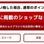 【PONEY×楽天市場】最大50%ポイント還元!