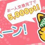 ポイントインカム:新規登録&ポイント交換で500円が貰えるチャンス!