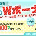 モッピー「友達紹介キャンペーン」!1,000円を必ず貰えるチャンス!【2018年1月15日まで】