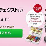 【神案件!1万円以上稼げる!】i2iポイント ネスカフェドルチェグスト26500円還元!既存利用者もOK!