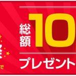 レシートを送るだけでポイントをゲット!レシポ1周年記念祭!総額10万ポイント還元キャンペーン!