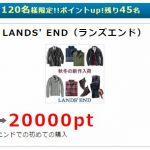ポイントインカム経由の「ランズエンド」初注文で1600円を稼ぎました!