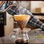ドリップコーヒーキャンペーンに応募するだけで40円をゲット!げん玉お得案件!