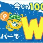 ポイントインカム「インカムツールバー」インストール&ログインだけで1,000ポイントをゲット!