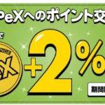 「げん玉」のポイント交換先に「PeX」が追加されました!