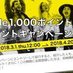 【ハピタス】新規登録キャンペーン!1,000円を確実にゲットするチャンス!【2018/4/20まで】