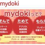 マイドキ(mydoki)の評判と安全性!人気急上昇中!登録するなら今がチャンス!