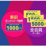 Qoo10(キューテン)1000万人会員突破記念セール & 「ウェルカム割」キャンペーン!
