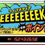 ライフメディアWEEKがスタート!【1週間限定】 GU(ジーユー)が10%還元!