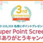 最大7,000円が当たる!楽天スーパーポイントスクリーンの「3周年ありがとうキャンペーン」!